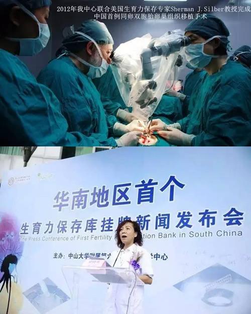 中山大学附属第六医院生殖医学中心