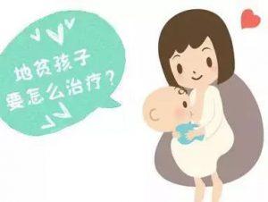 """""""地贫""""夫妇如何借助辅助生殖技术生出健康宝宝呢?"""